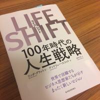 5/25 ニューヨーク『LIFE SHIFT(ライフ・シフト)―100年時代の人生戦略』第28回NY MBAの会