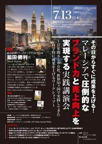 7/13マレーシア講演「マレーシアで圧倒的なブランド力と売上向上を実現する実践講演会」