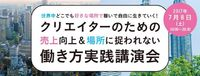 7/8(土)@渋谷「クリエイターのための売上向上&場所に捉われない働き方実践講演会」のご案内