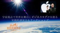 8/25東京「宇宙視点で世界を舞台にビジネスモデルを創る実践的講演会&ワークショップ」