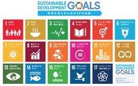 「世界を変えるための17の目標」社会の問題を解決するビジネスを行う時代