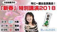 2月東京・大阪・福岡 大谷由里子さん「新春」特別講演2018