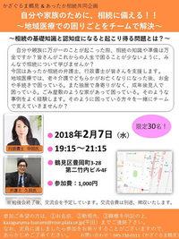 2/7横浜「相続の基礎知識と認知症になると起こり得る問題とは?」