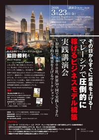 3/23マレーシア講演「マレーシアで圧倒的に稼げるビジネスモデル構築 実践講演会」