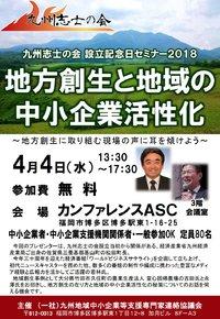 4/4福岡「九州志士の会設立記念日記念セミナー2018」(無料)