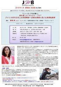5/7NY JAAビジネスウーマンの会・5月講演会&交流会