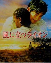 海外でチャレンジする日本人が涙する歌「風に立つライオン」
