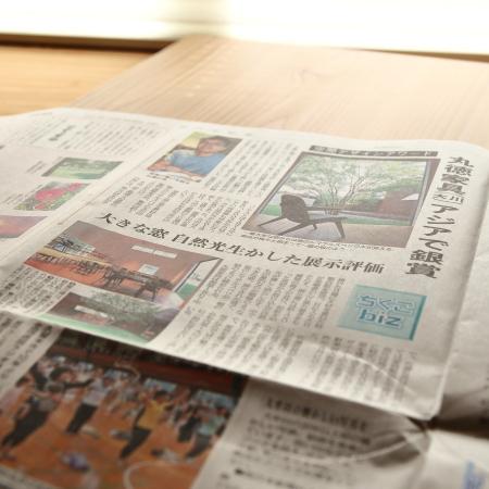 新聞に掲載されました