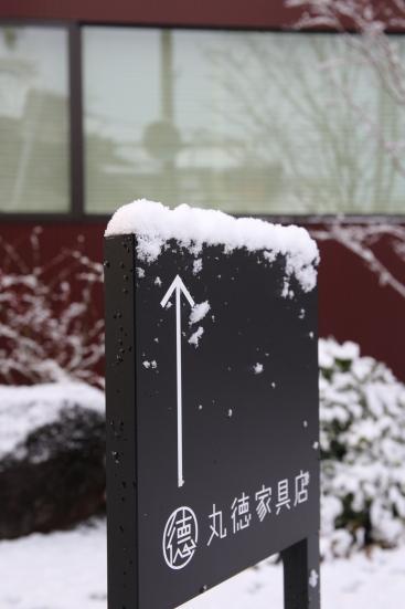 お店の看板にも積雪...