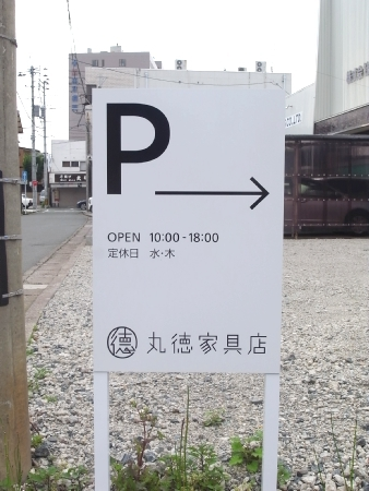 お店の駐車場
