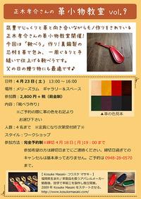 正木 孝介さんの革小物教室 vol.9