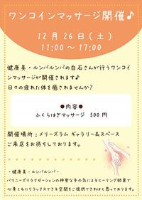ワンコインマッサージ 12/26 11:00-17:00