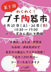 第5回わくわく!春のプチ陶器市開催!!! 4/25-4/26 10:30-17:00