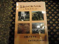 高津尾の郷土資料