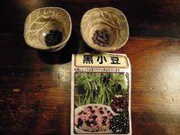 黒ササゲ豆(黒小豆)