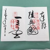 東京→宮城、御朱印。