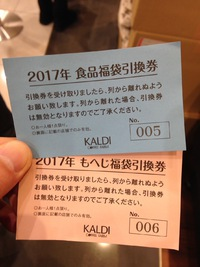 KALDIの食品福袋2017☆ネタバレ