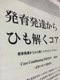 学び。〜コアコンディショニング〜