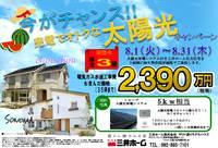 【その他】太陽光キャンペーン(マリナモデル)