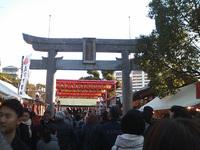 十日恵比寿神社 正月大祭へ・・・