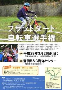 フラットダート自転車選手権2017