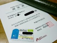 御無沙汰3年間のマトメ・・・出逢い(星の仲間編)