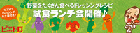 ピエトロドレッシング総選挙 試食会