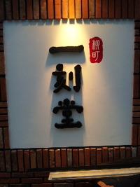 居酒屋サイン 2012/03/18 20:01:15
