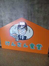 定食屋サイン 2012/05/12 16:06:24