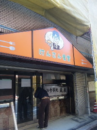 食堂サイン 2012/05/17 14:34:23