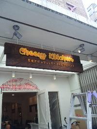パスタ屋サイン 2012/05/19 15:16:18