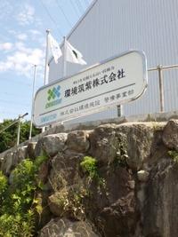 土木建築業サイン 2012/06/20 10:27:10