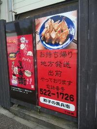 餃子やさんサイン 2012/06/30 13:19:02