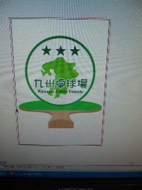 卓球場サインデザイン 2012/07/12 18:58:38