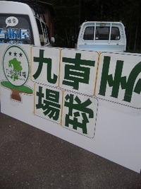 卓球場サイン制作 2012/08/08 17:31:09