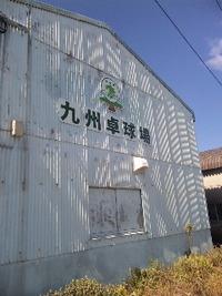卓球場サイン完了 2012/08/16 11:37:32