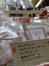 7月26日のmama'ズ マーケット…《小さなジャスミン》