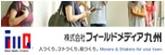 FMQ 株式会社フィールドメディア九州