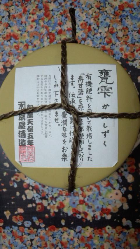 甕雫☆(かめしずく)