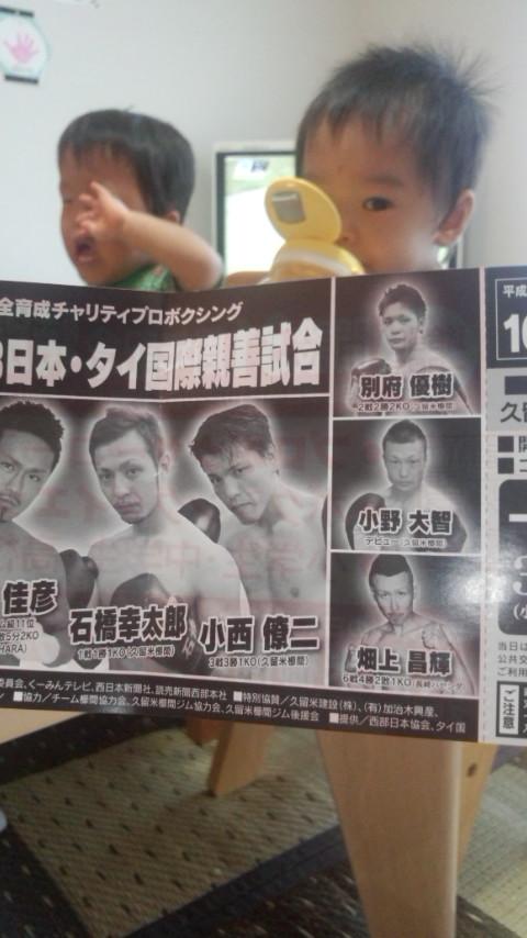 リョウジ☆ボクシング4 戦目