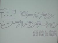 ドリームプランプレゼンテーション 福岡2012