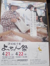 津屋崎・よっちゃん祭出店 プレイベント