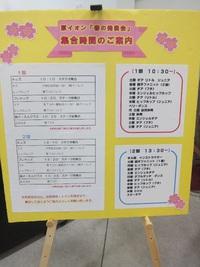 春の原イオン 発表会まであと12日!!!!