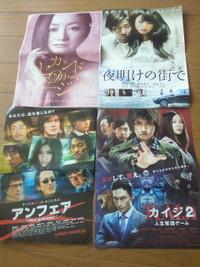 観たい映画が... ☆