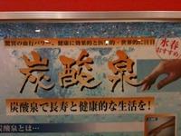 天然温泉・嘉島湯元水春へ行く