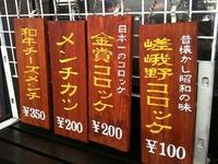 金賞コロッケ