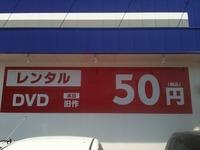 GEOレンタル50円