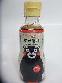 くまモン醤油