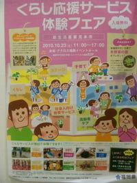 福岡県 くらし応援フェアに参加します