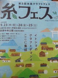 糸島クラフトフェスタ おもしろいです